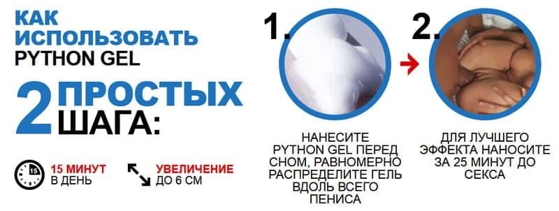 Инструкция по использованию Питон гель в Барнауле
