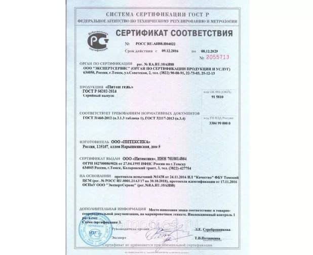 Сертификаты производителя