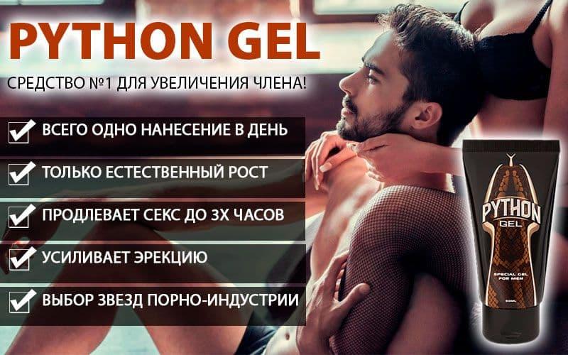 Официальный сайт производителя Питон гель