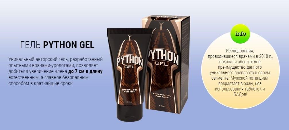 Python Gel (Питон гель) представляет собой уникальный продукт, в основе которого лежит набор природных компонентов для естественного увеличения полового органа